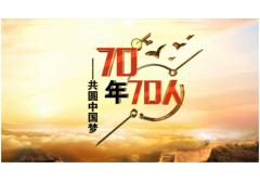 70年70人—比邻ballbet贝博app下载总经理林逢春