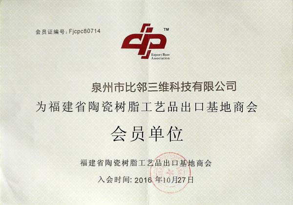 陶瓷树脂工业品出口基地商会