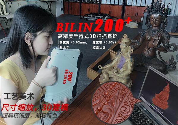 3D扫描仪Bilin200+