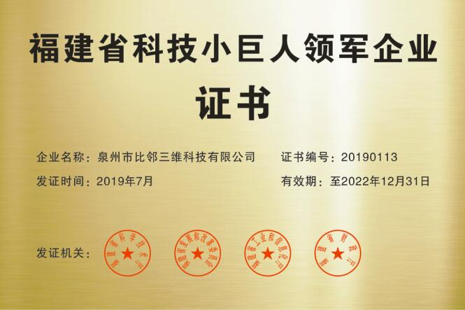 福建省科技小巨人领军企业证书